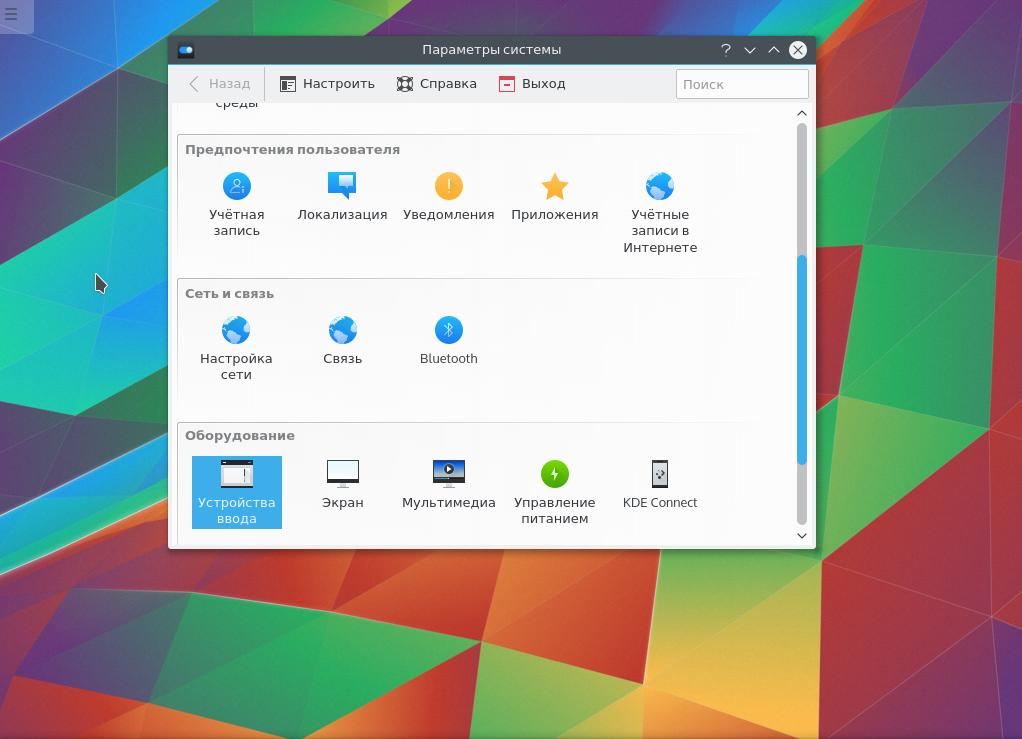 settings_kde1