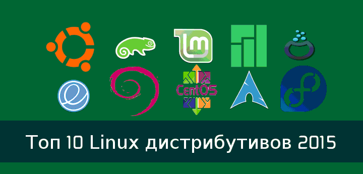 10-Top-Linux-Distributions-of-2015