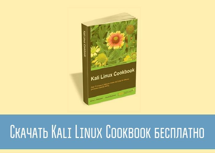 Download-Kali-Linux-Cookbook-for-FREE700