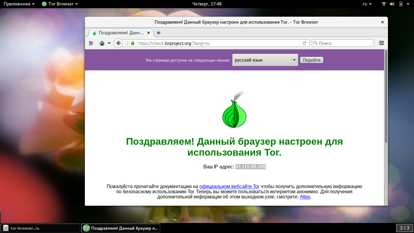flash player скачать длЯ tor browser hyrda