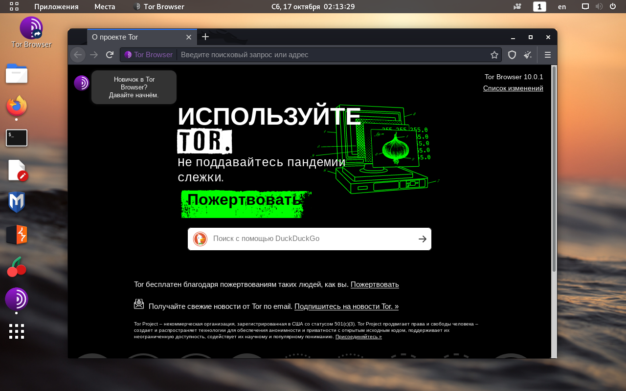 У меня tor browser на рабочем столе hyrda вход tor browser for pc download hidra